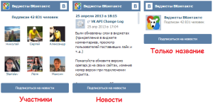 Вид виджета группы вконтакте