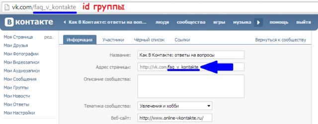 В этой статье мы рассказываем, как узнать id группы вконтакте, как узнать id паблика в контакте и