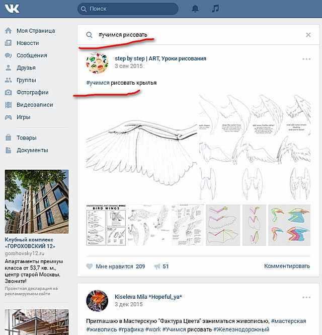 Вот так легко и непринужденно работает поиск по хеш тегам Вконтакте