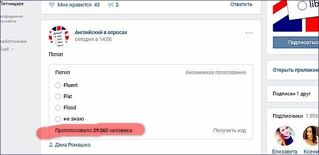 Программа для й накрутки опросов вконтакте