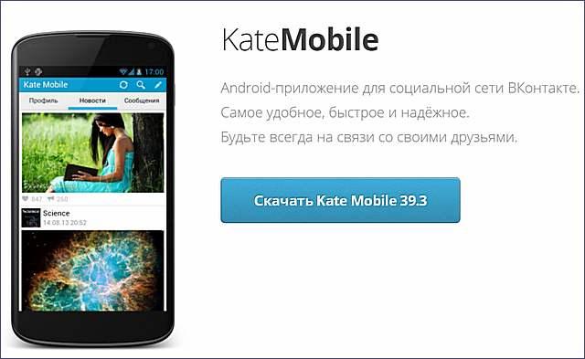 kate-mobail
