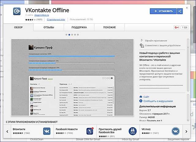 vk-offline