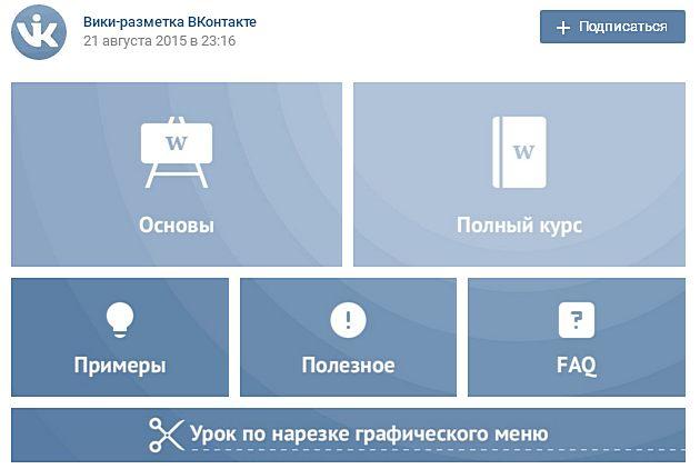 Вики-разметка вконтакте как сделать