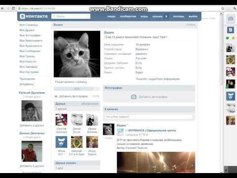 Секреты вк ВКонтакте