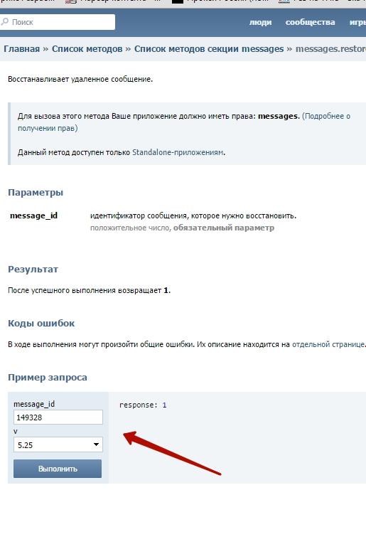 ВКонтакте можно восстановить удаленную переписку несколькими способами