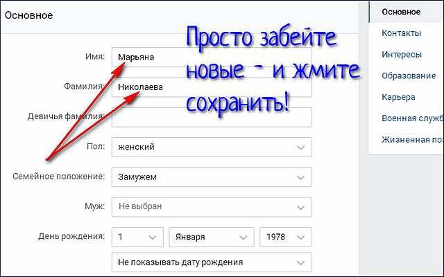 imia-smenit-vk