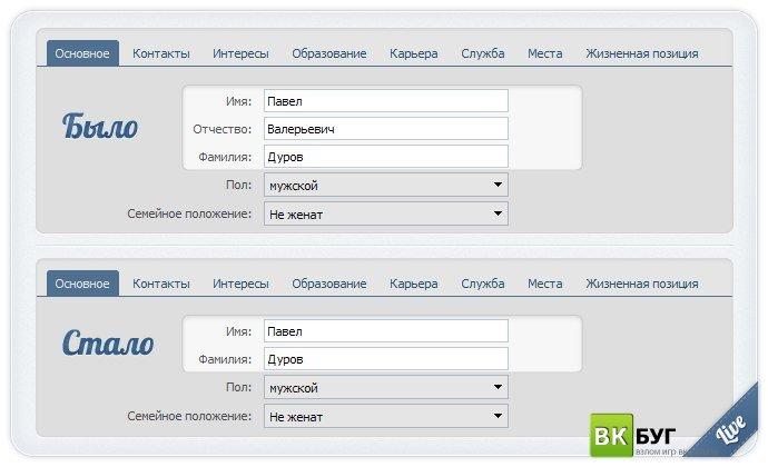 как сделать отчество в вконтакте