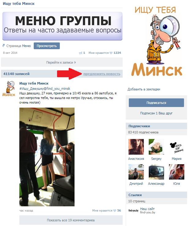 Не Могу Найти Человека В Вконтакте - фото 3