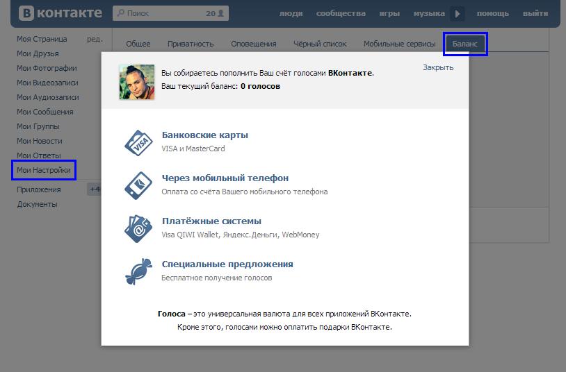 Накрутка голосов в вконтакте скачать программу бесплатно