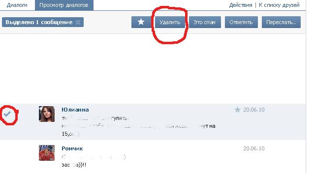 Можно ли удалить сообщение отправленное в контакте