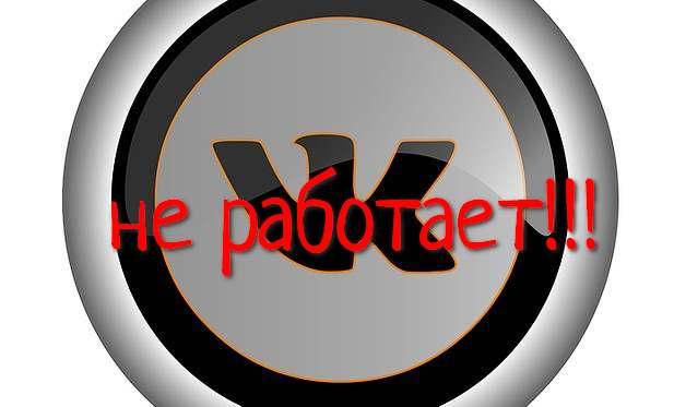 vkontakte-ne-rabotaet