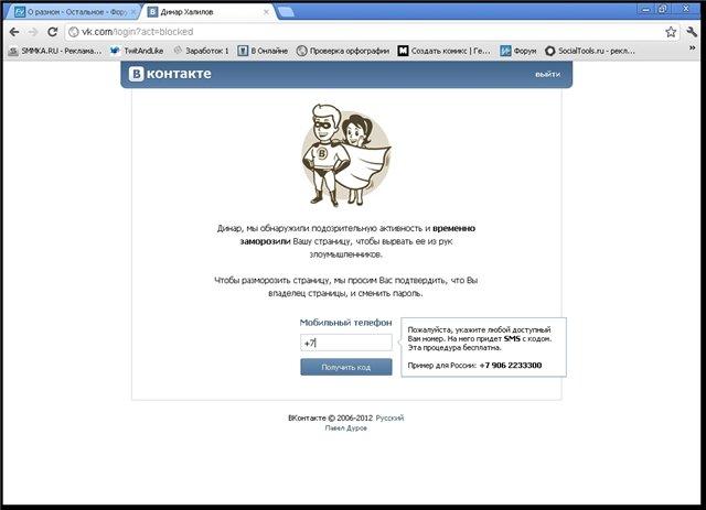 Восстановить страницу в ВК можно даже без телефона или если забыл пароль. Если вашу страницу украли, а не вы хотите взломать чужую, то проблем восстановить нет