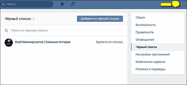 chernui-spisok-vk