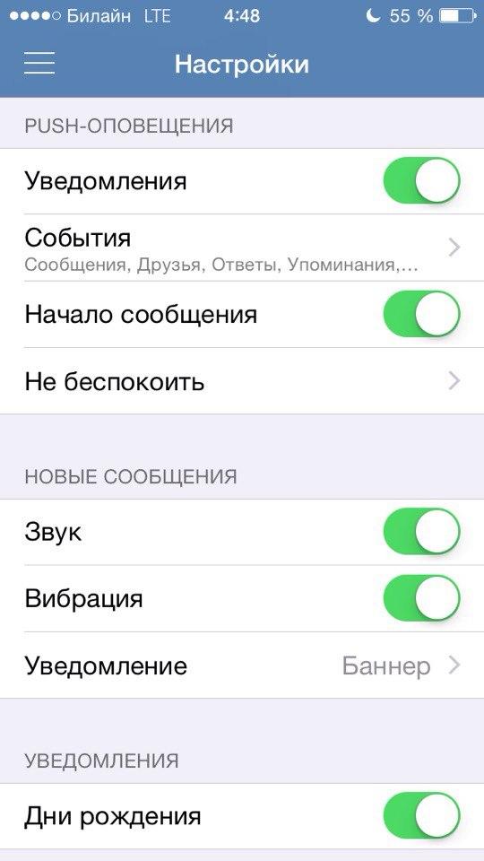 Настройка push уведомлений о сообщении в ВК для ios и android телефонов и планшетов