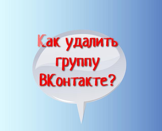 kak-ydalit-gruppy-vk