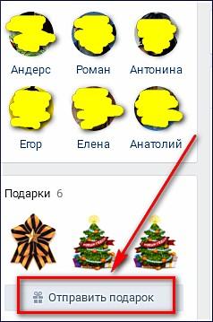 podarok-vk