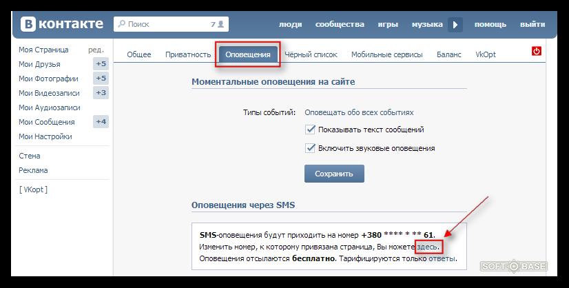 Как отвязать номер телефона вконтакте