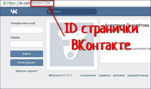 id-vk-3